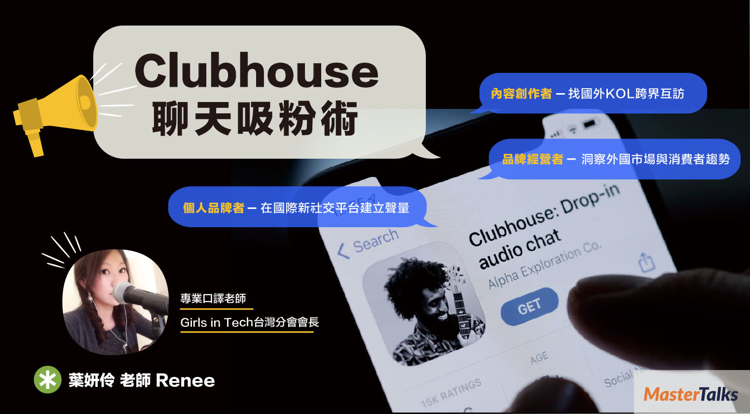 Clubhouse聊天吸粉術