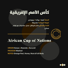 Load image into Gallery viewer, African Cup of Nations Blend - Notes of Orange Peel, Honey & Nuts