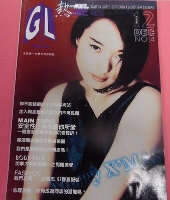G & L Asian Magazine Gay & Lesbian #4 December 1996 101713lm-epa - Used