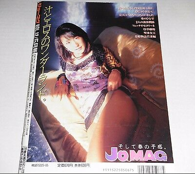 JoMag Vol 12 No 5 Adult Magazine 071415tjp