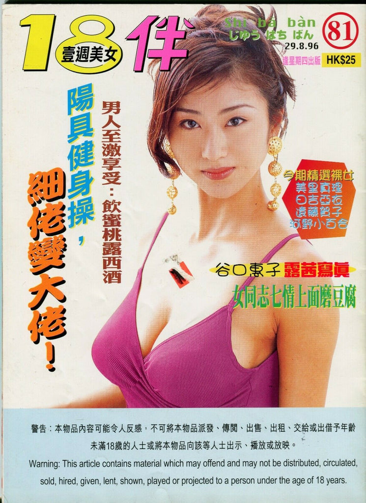 18 Asian International Magazine #81 August 1996 053019lm-ep4 - Used