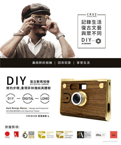【NEW】CROZ D.I.Y. Digital Camera – PREMIUM 原質經典