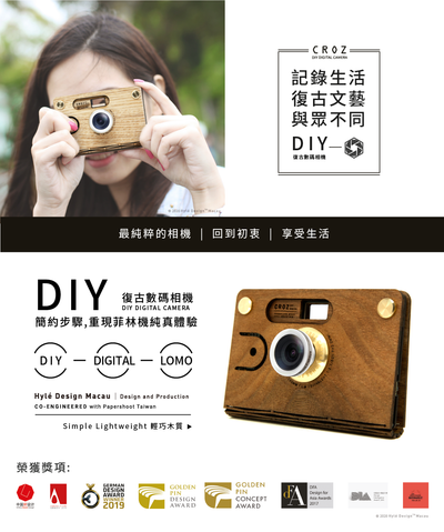 【NEW】CROZ D.I.Y. Digital Camera – SIMPLE LIGHTWEIGHT 輕量木質