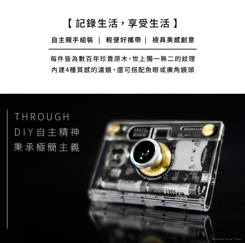 【NEW】CROZ D.I.Y. Digital Camera – VANGUARD 晶透前衛