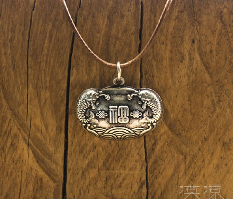 S925 Silver Necklace 福滿 - YannyExpress  - 1