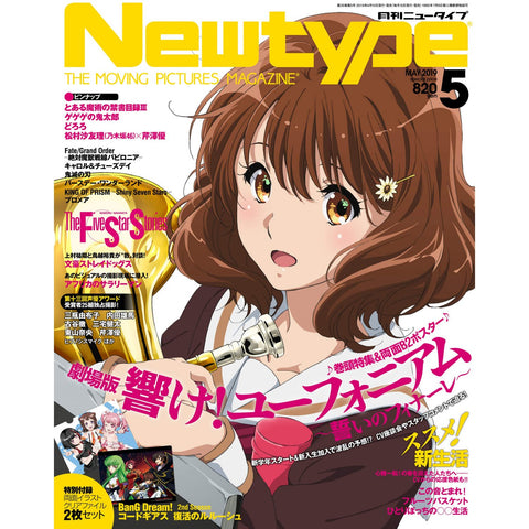 NEWTYPE MAY 2019