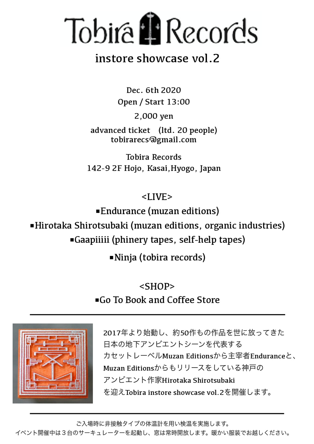 TOBIRA INSTORE SHOWCASE VOL.2