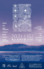 Tobira Presents 極寒音楽祭 The Extremely Cold Festival TICKET