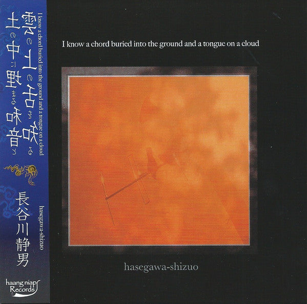 hasegawa-shizuo // I know a chord buried into the ground and CD