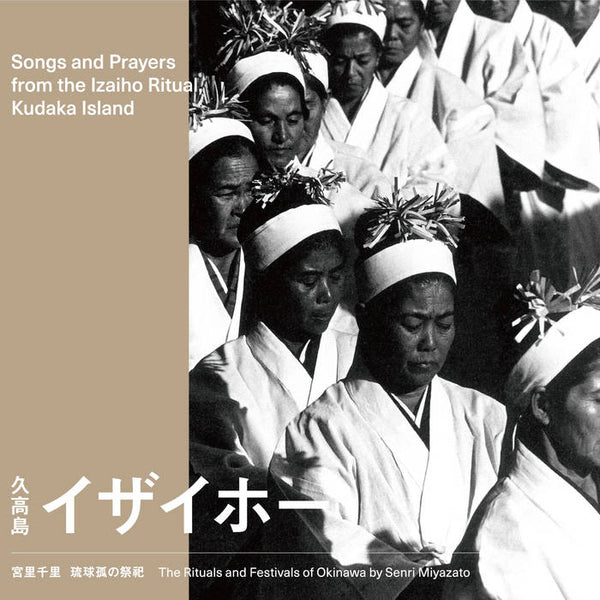 Senri Miyazato // Songs and Prayers from the Izaiho Ritual, Kudaka Island CD