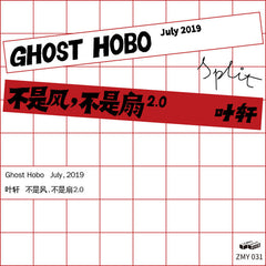 Ye Xuan / Ghost Hobo // Feng Shan 2.0 / July 2019 TAPE