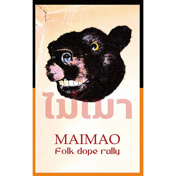 MAI MAO // Folk dope rally TAPE