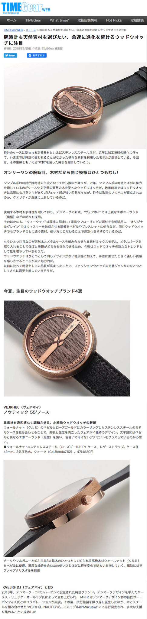 VEJRHØJ watches in TIMEGear japan