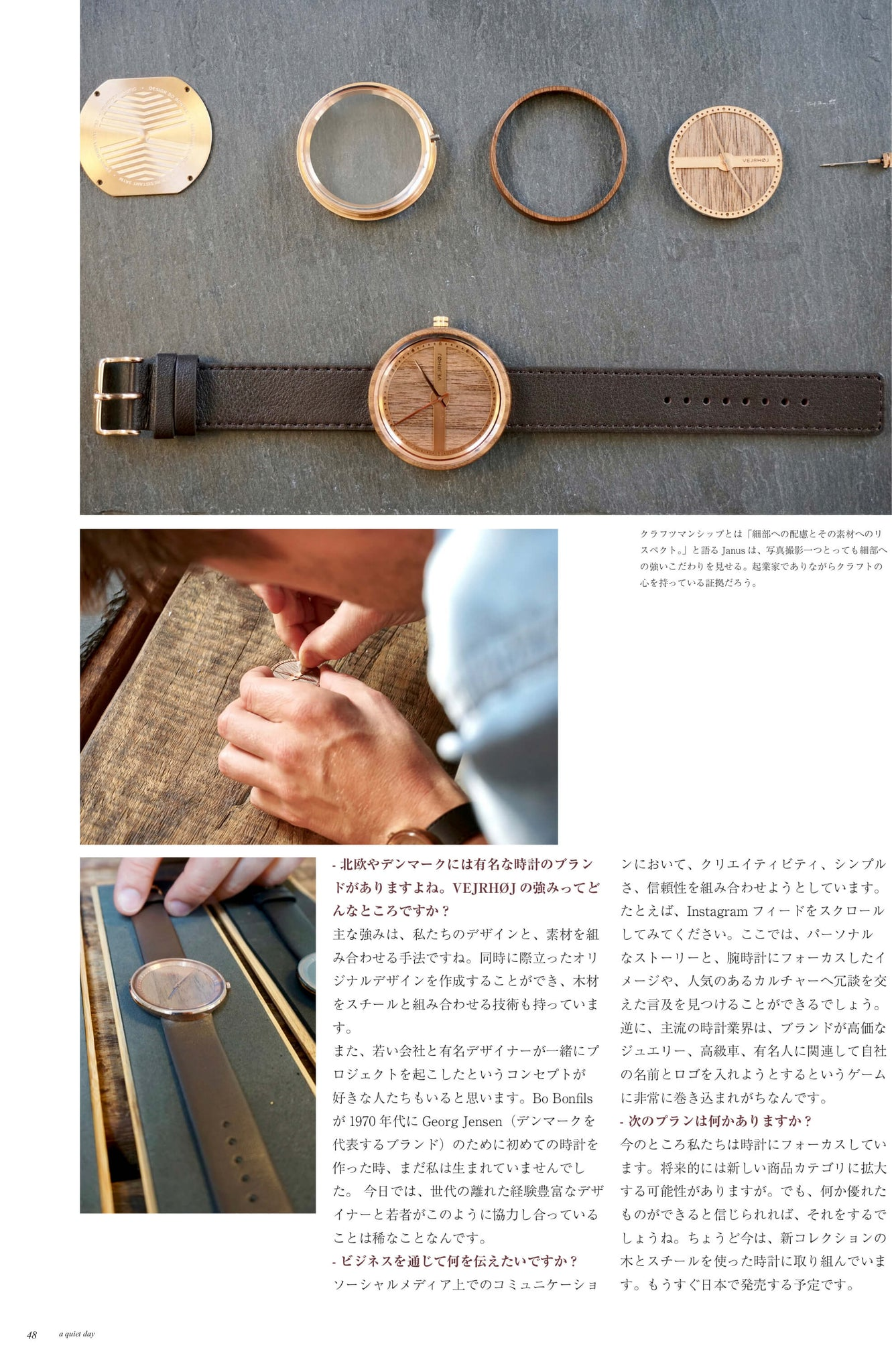VEJRHØJ watches ヴェアホイ