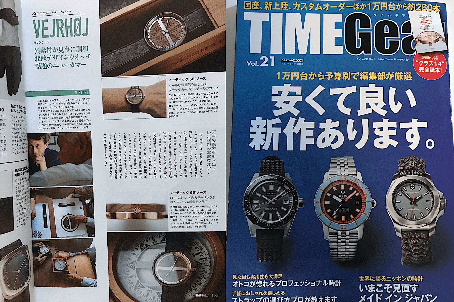 VEJRHØJ watches and Time Gear Japan