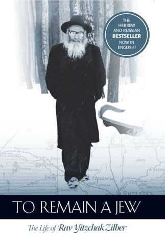 To Remain a Jew - R' Yitzchak Zilber