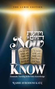 Now I Know - וידעת היום