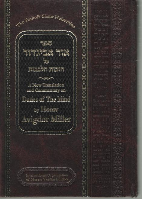 Duties Of The Mind - Ohr Avigdor Vol. 2 - Shaar Habechinah - Chovos Halevavos