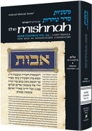 Yad Avraham Mishnah Series 35 Tractate KEILIM Vol 1 Chapters 1-16 (Tohoros 1a)