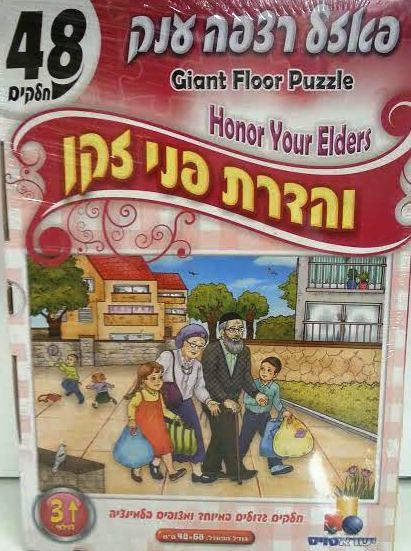 PUZZLE HONOR YOUR ELDERS 48PC