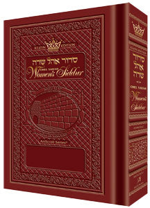 Siddur Ohel Sarah for Woman - Ashkenaz - Full Size -[Rosedale Sienna]