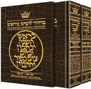 Machzor Rosh Hashanah & Yom Kippur - Heb./Eng. - Sefard - 2 Vol Set f/s h/c - Alligator Leather