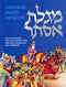 The Illustrated Youth Megillah - H/C