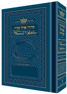 Siddur Ohel Sarah for Woman - Ashkenaz - Full Size - [Wedgwood Royal Blue]