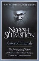 Nefesh Shimshon - Principles of Faith - Gates of Emunah - pinkus