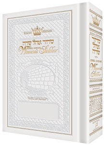 Siddur Ohel Sarah for Woman - Ashkenaz - Pocket Size - [Ultra White]