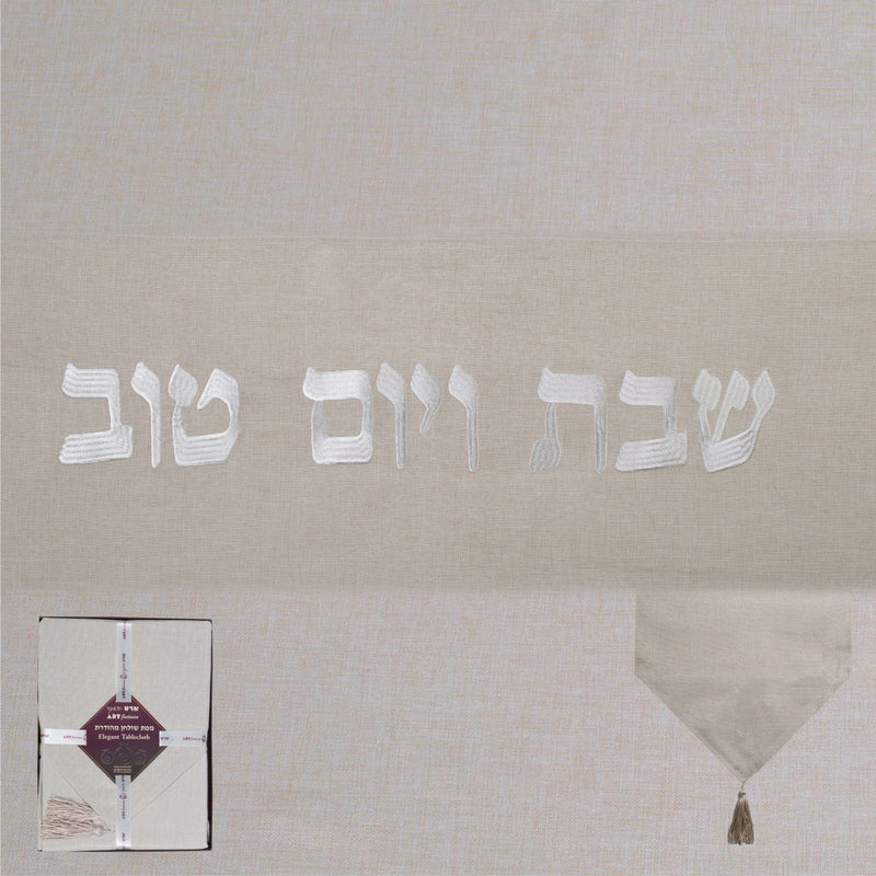 "Elegant Linen Tablecloth 140X220 cm with Runner ""Shabbat"