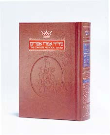 Siddur ArtScroll Heb./Eng. - Complete Ashkenaz - s/c - p/s - Reg. Cover