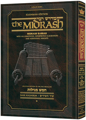 Midrash Rabbah - Shir Hashirim Vol. 1 - full size