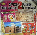 PUZZLE 2 IN 1 WESTERN WALL - KEVER RACHEL