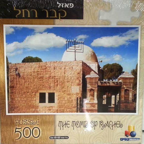 PUZZLE THE TOMB OF RACHEL 500PC