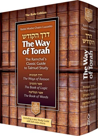 Way of Torah, Three Works of Ramchal