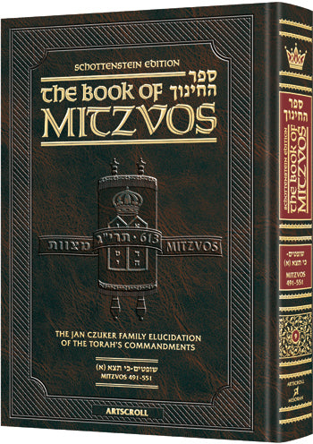 Sefer Hachinuch / Book of Mitzvos - Vol. 9 - Shoftim - Ki Seitzei - Mitzvos 491-551