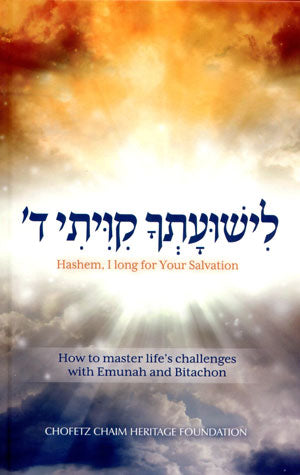 Hashem, I long for your salvation - לישועתך קויתי ד