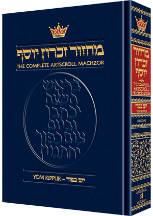 Machzor Yom Kippur - Hebrew - English - Ashkenaz - Full Size - Artscroll - h/c