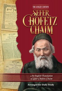 Sefer Chofetz Chaim - English Only - p/s - h/c