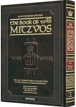 Sefer Hachinuch / Book of Mitzvos - Vol. 2 - Mishpatim - Vayikra - Mitzvos 66-130