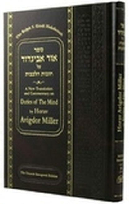 Duties Of The Mind - Ohr Avigdor Vol. 1 - Hakdama - Chovos Halevavos