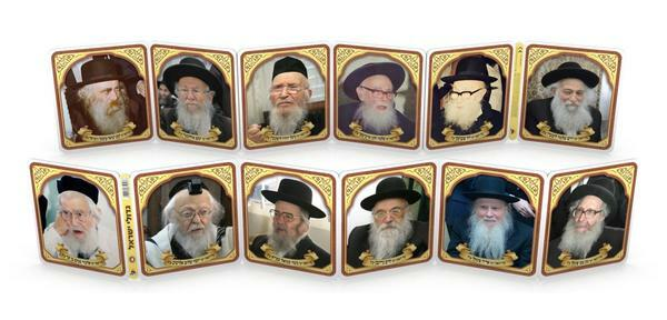 Crib Folding Book Litvish Rabbis 7564 (BKC-FB17)