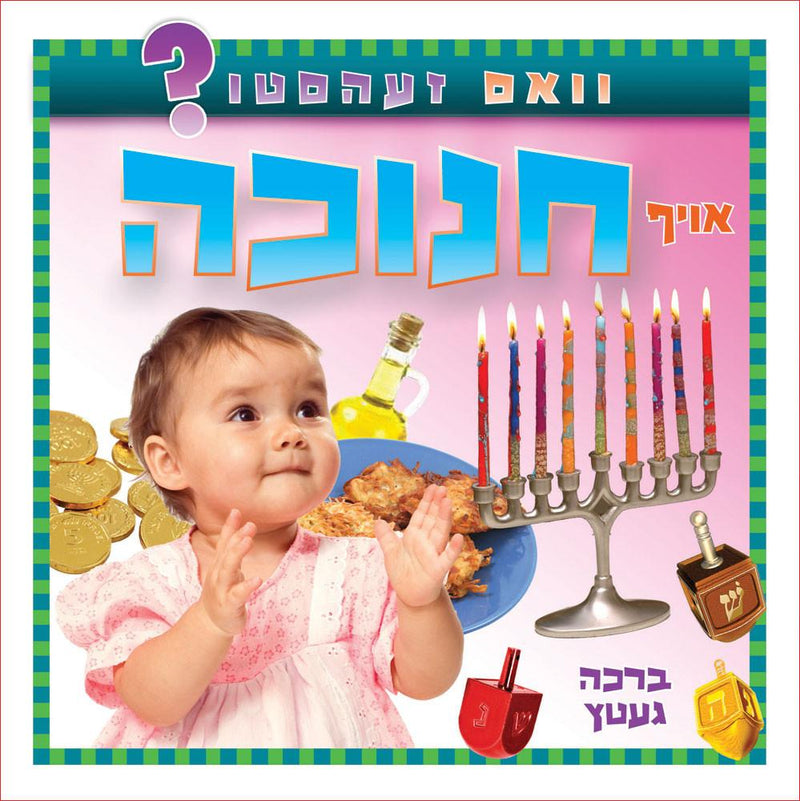 What Do You See on Chanukah? YIDDISH