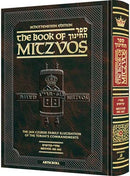 Sefer Hachinuch / Book of Mitzvos - Vol. 4 - Acharei - Kedoshim - Mitzvos 184-262