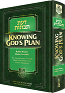 Knowing God's Plan - Daas Tevunos