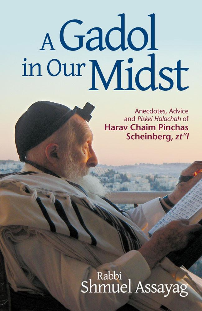 Gadol in our Midst