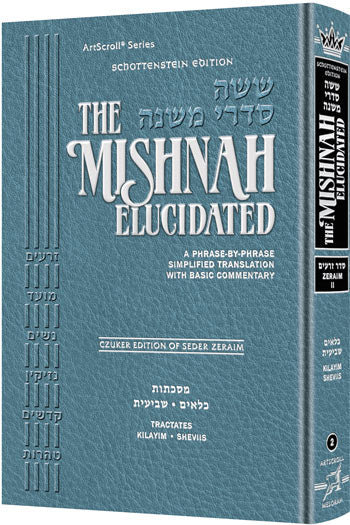 Mishnah Elucidated - Zeraim 2 - Kilayim - Sheviis