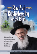 Rav Zvi Kushelevsky on the Torah