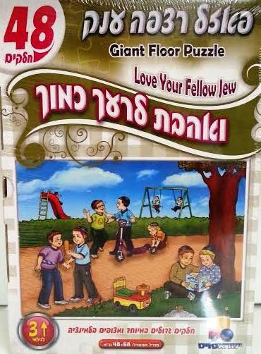 PUZZLE LOVE YOUR FELLOW JEW 48PC